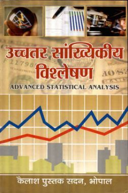Advanced Statistical Analysis In Hindi