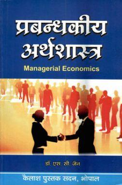 प्रबन्धकीय अर्थशास्त्र
