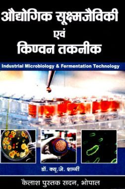 Industrial Microbiology And Fermentation Technology In Hindi
