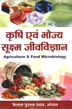 Agriculture And Food Microbiology In Hindi