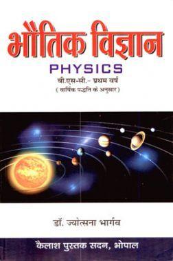 भौतिक विज्ञान बीएससी -1