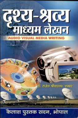 Audio Visual Media Writing In Hindi