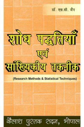 शोध पद्धतियाँ एवं सांख्यिकीय तकनीक