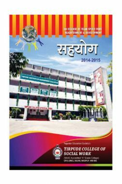 सहयोग 2014-2015 (In Marathi)