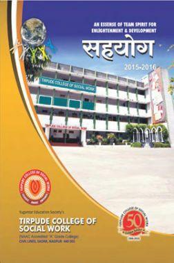 सहयोग 2015-2016 (In Marathi)