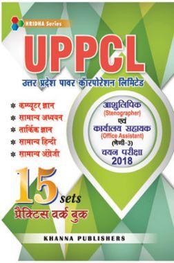UPPCL आशुलिपिक एवं कार्यालय सहायक