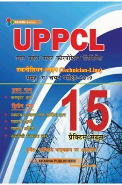 UPPCL Technician Line