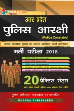 उत्तर प्रदेश पुलिस आरक्षी (Police Constable)