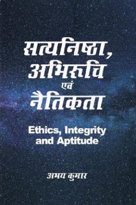 सत्यनिष्ठा, अभिरुचि एवं नैतिकता