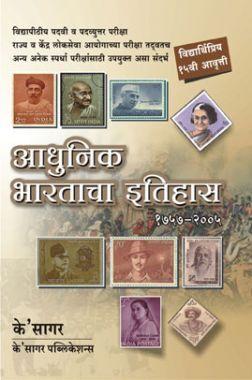 आधुनिक भारताचा इतिहास (1757-2015)