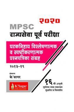 MPSC राज्यसेवा पूर्व परीक्षा घटकनिहाय विश्लेषणात्मक व स्पष्टीकरणात्मक प्रश्नपत्रिका संग्रह