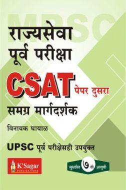 CSAT Paper-2 समग्र मार्गदर्शक (मराठी)