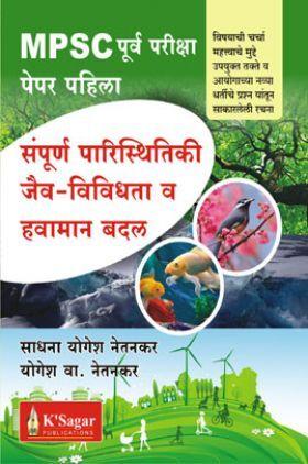 MPSC संपूर्ण पारिस्थितिकी,जैव-विविधता व हवामान बदल