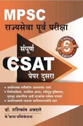 संपूर्ण CSAT पेपर दूसरा