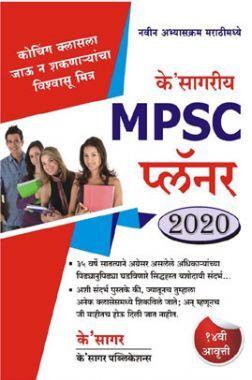 MPSC Planner 2020