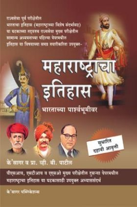 महाराष्ट्राचा इतिहास - भारताच्या पार्श्वभूमीवर