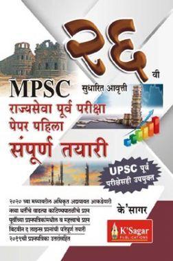 MPSC राज्यसेवा पूर्व परीक्षा पेपर पहिला सम्पूर्ण तयारी