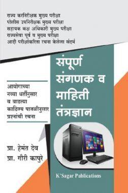 संपूर्ण संगणक व माहिती तंत्रज्ञान