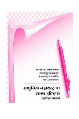 आधुनिक महाराष्ट्राचा समग्र इतिहास मुद्देनिहाय परामर्श