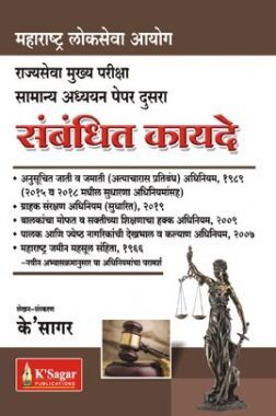 महाराष्ट्र लोकसेवा आयोग राज्यसेवा मुख्य परीक्षा सामान्य अध्ययन पेपर दूसरा संबंधित कायदे