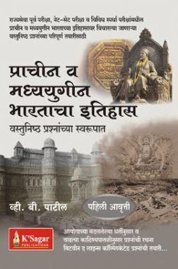 प्राचीन व मध्ययुगीन भारताचा इतिहास - वस्तुनिष्ठ प्रश्नांच्या स्वरुपात