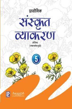 प्रायोगिक संस्कृत व्याकरण कक्षा-5