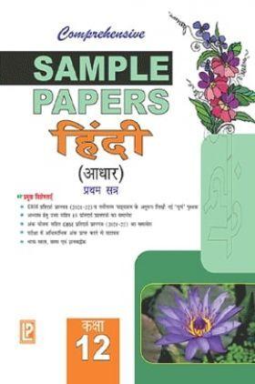CBSE Sample Papers हिंदी (आधार) प्रथम सत्र बारहवीं कक्षा के लिए