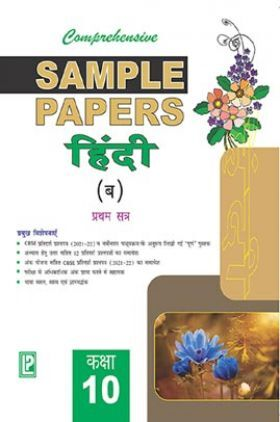 Comprehensive Sample Papers  हिंदी (ब) प्रथम सत्र कक्षा-10