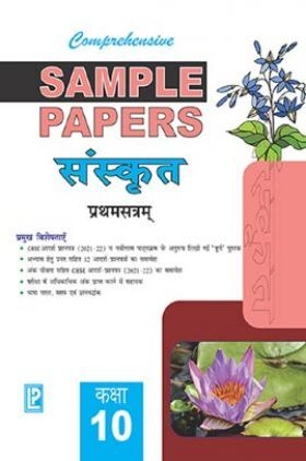 Comprehensive Sample Papers  संस्कृत प्रथम सत्र कक्षा-10