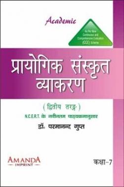 Download Academic Prayogik Sanskrit Vyakaran Class 7th by