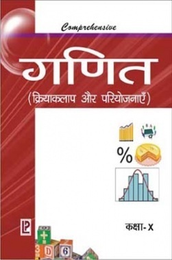 Comprehensive Math Laboratory (Experiment and Workbook) Class-X Hindi Medium