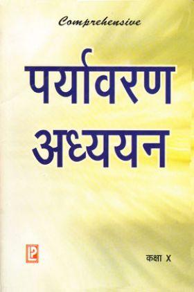 Comprehensive Prayavaran Adhayyan X