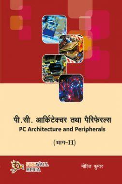 PC Architecture and Peripherals-II (Hindi Medium)