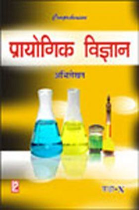 Comprehensive Practical Science Notebook X (Hindi Medium)