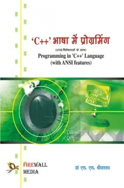 C++ Bhasha mein programming