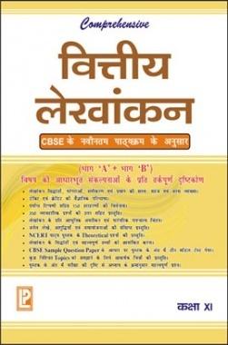 Comprehensive Financial Accountancy Class 11th Bihar Board (Hindi Medium) New 2013