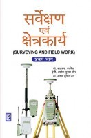 Surveying and Field Work