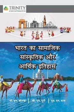 Bharat Ka Samajik, Sanskritik Aur Arthik Itihas
