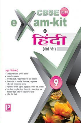 CBSE Exam Kit In Hindi Course B Class 9