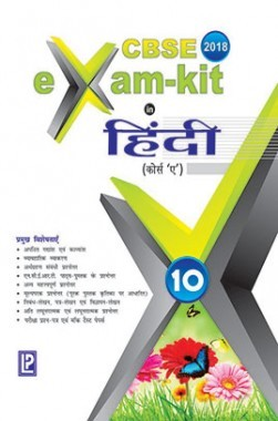 CBSE Exam Kit In Hindi Course A Class 10