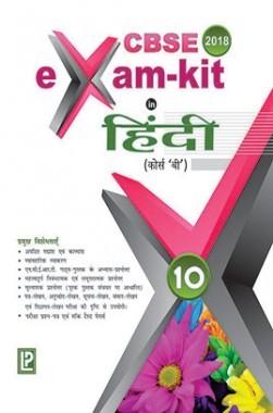 CBSE Exam Kit In Hindi Course B Class 10