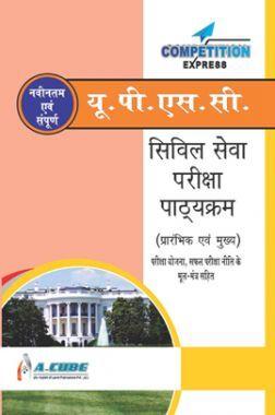 UPSC सिविल सेवा परीक्षा पाठ्यक्रम ( प्रारंभिक एवं मुख्य )