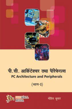PC Architecture And Peripherals Vol - I (Hindi)