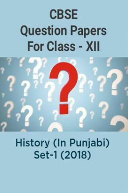 CBSE Question Papers For Class - XII History (In Punjabi) Set-1 (2018)