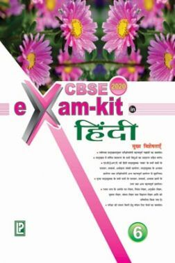 CBSE Exam Kit In Hindi For Class - VI For 2020 Exam