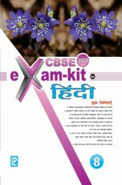 CBSE Exam Kit In Hindi For Class - VIII For 2020 Exam