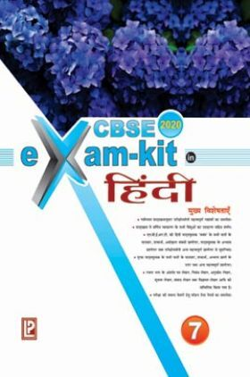 CBSE Exam Kit In Hindi For Class - VII For 2020 Exam