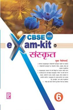 CBSE Exam Kit In Sanskrit For Class - VI For 2020 Exam
