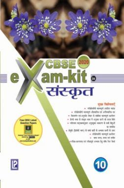 CBSE Exam Kit In Sanskrit For Class - X For 2020 Exam