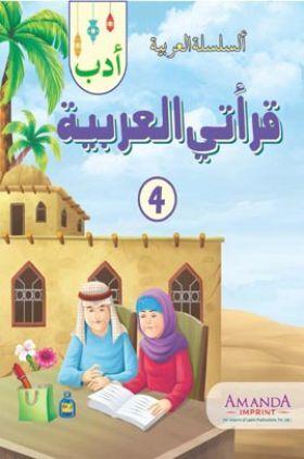 Adab; My Arabic Reader-4
